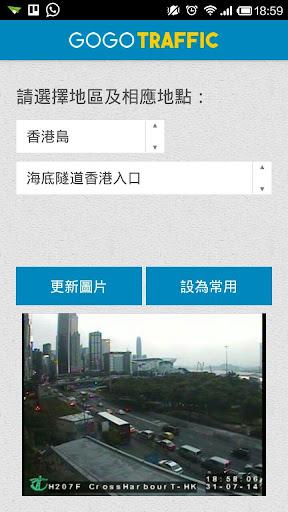 GoGoTraffic 香港路面情況