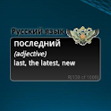 Russian Vocabulary Widget icon