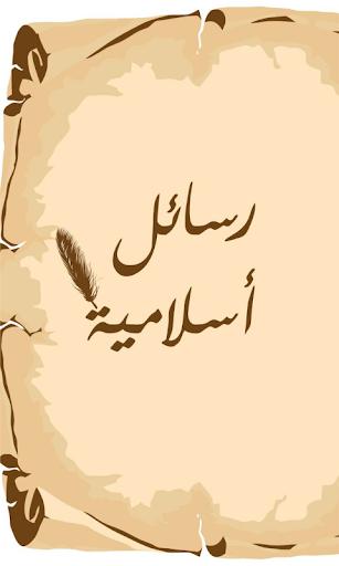 رسائل إسلامية