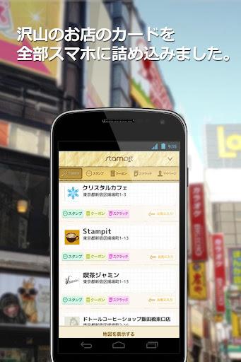 Stampit - 毎日貯まるお得なスタンプカードアプリ
