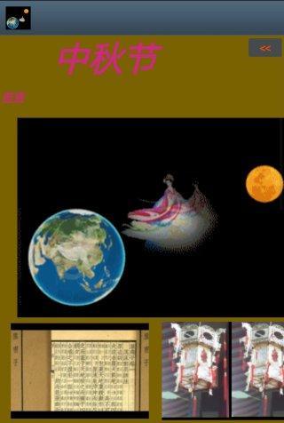 玩社交App|中秋节免費|APP試玩