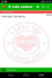 Я тебя люблю(На разных языках) - screenshot thumbnail