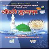 Sirate Mustafa Hindi