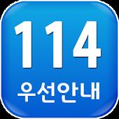 114안내