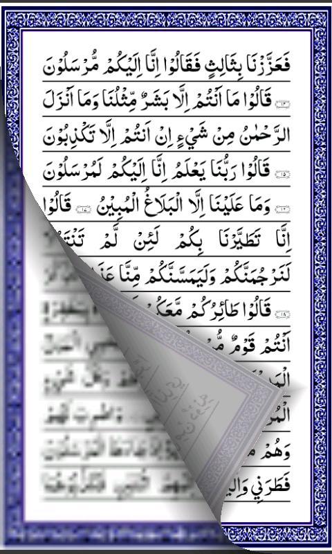 Way to Heaven (Siratul Jannah)- screenshot
