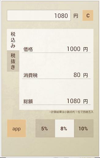 シンプル 消費税 計算機