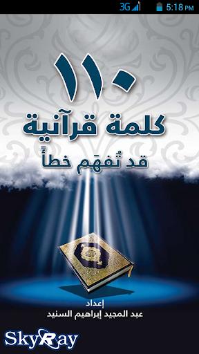 110 كلمة قرآنية قد تفهم خطأ