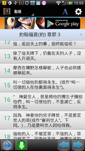 AudioTreasure.com Cantonese Bible in mp3 audio