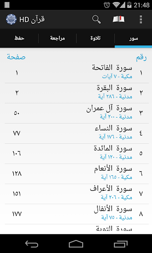 Quran HD