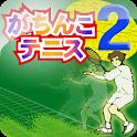 がちんこテニス2 icon