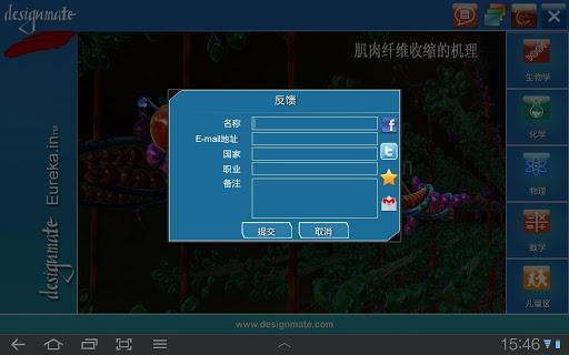 玩免費教育APP|下載Eureka.in-Chinese app不用錢|硬是要APP