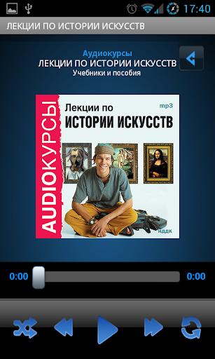 【免費音樂App】Лекции по истории искусств-APP點子