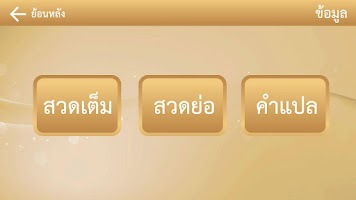 Screenshot of แอพฯสวดมนต์ ชินบัญชร