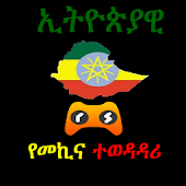 Ethiopian Car Racer