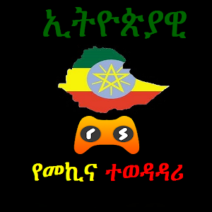 Ethiopian Car Racer for PC and MAC