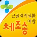 체조송 icon