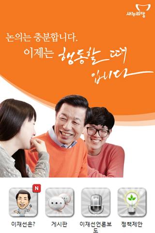 이재선 새누리당 대전시장 예비후보
