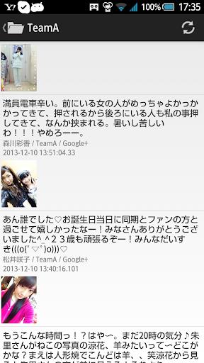 AKB48ブログリーダー