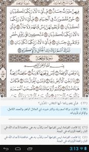 Ayat - Al Quran v2.7