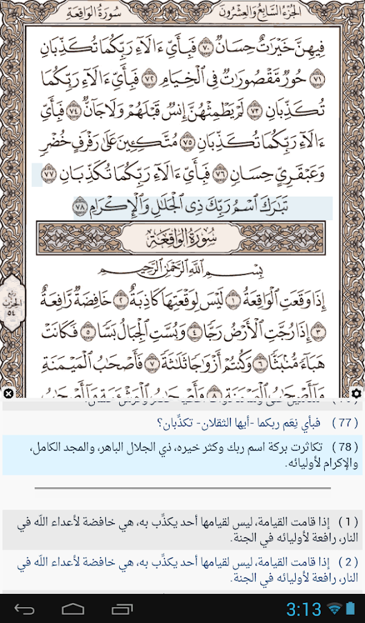 Ayat - Al Quran- screenshot