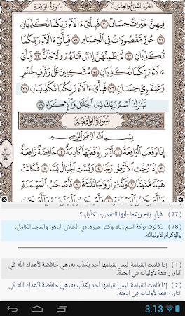 Ayat - Al Quran 2.8.1 screenshot 308038