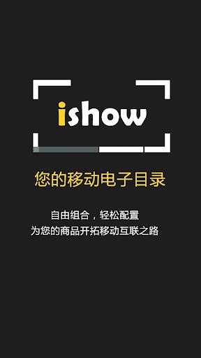 玩免費商業APP|下載ishow4mobi app不用錢|硬是要APP
