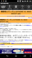 Screenshot of EXTREME VS. MAXI BOOST wiki