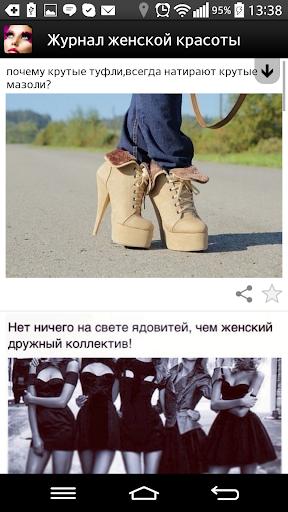 Журнал женской красоты