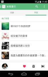 豆瓣FM Screenshot 8