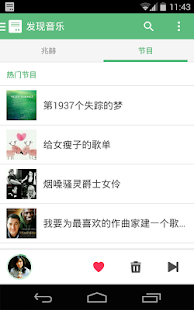 豆瓣FM Screenshot 8
