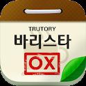 바리스타 시험 대비 OX문제 icon