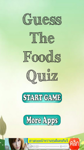 【免費益智App】Guess The Foods Quiz 2015-APP點子