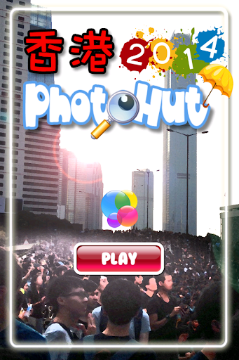 HK Photohut 2014 去廣告版)