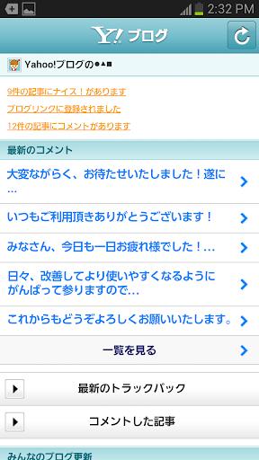 玩免費社交APP|下載Yahoo!ブログ-便利にリッチに記事を書ける投稿アプリ app不用錢|硬是要APP
