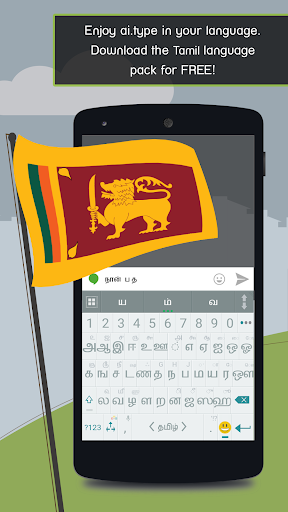 ai.type Tamil Predictionary