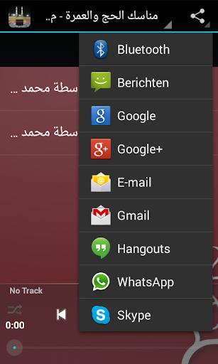 【免費音樂App】مناسك الحج والعمرة-APP點子