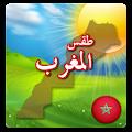 طقس المغرب download