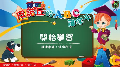 皮諾丘的ABC識字卡 兒童學習