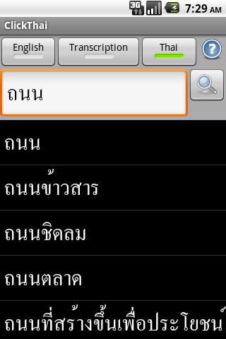 ClickThai Dict EN- screenshot