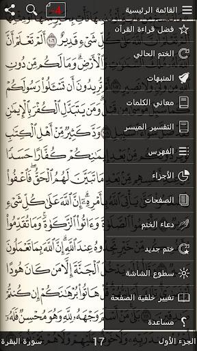 Khatm Quran with Tafseer