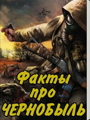 Интересные факты про Чернобыль