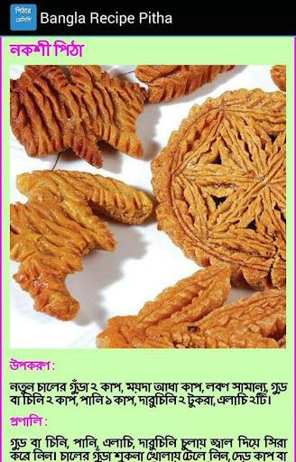 Bangla Recipe Pitha পিঠা