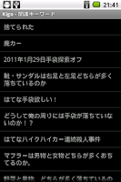 Screenshot of Kigo