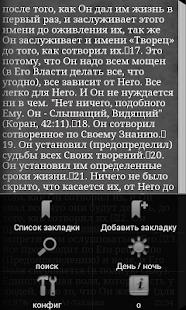 Акыда Ат-Тахавия на русском