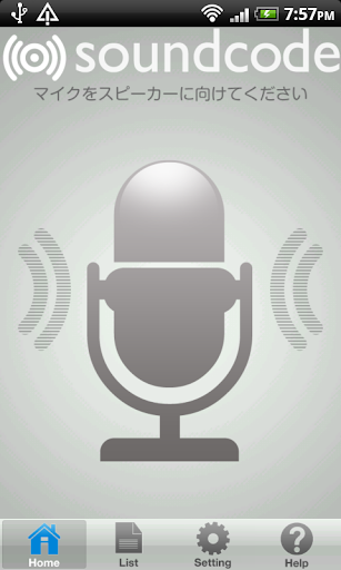 soundcode サウンドコード