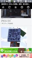 Screenshot of おもしろ看板~標識、張り紙、