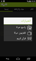 Screenshot of Hayat FM- حياة إف ام