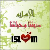 الإسلام ديننا وحياتنا