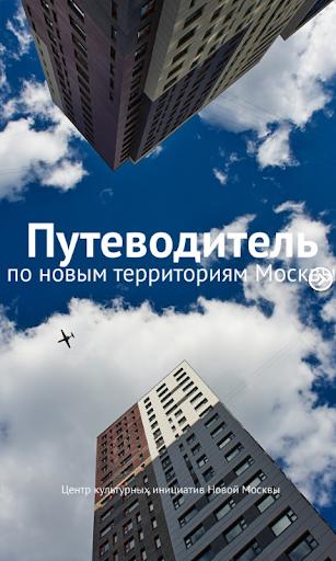 Путеводитель по новой Москве