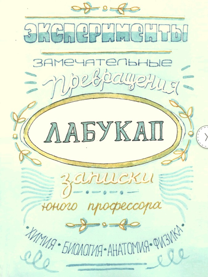 Лабукап- screenshot